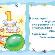 Как поздравить мальчика, родителей с днем Рождения ребенка 1 год?