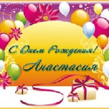 Поздравить Настю с днем рождения