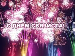 Текст для прикольного поздравления в день связиста