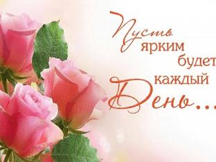 Приветствие - 3 - Страница 13 Tostyi-na-den-rozhdeniya-korotkie-Pozhelaniya-zhenshhine