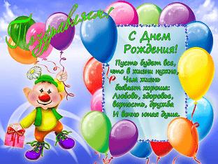К дню рождения поздравления, в прозе поздравления