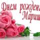 Красивые поздравления с Днем рождения Марине