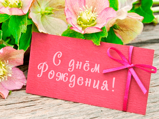 Лучшие поздравления с днем рождения девушке