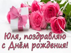 Поздравление юлии с днем рождения в стихах красивые