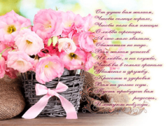 Поздравления красивые с днём рождения женщине