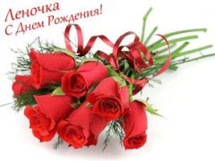 Поздравления с днем рождения Елене