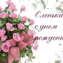 Поздравления с днем рождения Ольге в стихах