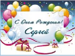 Поздравления с днем рождения Сергею