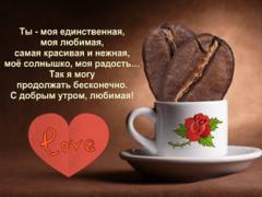 Романтические пожелания с добрым утром любимой девушке, женщине