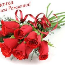 С Днем рождения Елена, Лена, Леночка