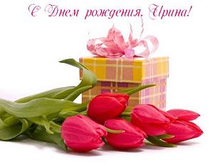 С Днем рождения Ирина, Ира, Ириночка