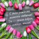 Стихи с днем рождения маме от детей