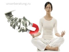 Психология богатства: как легко привлечь деньги?