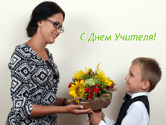 Что подарить преподавателю на день учителя?