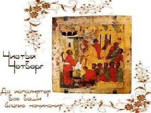 Что такое Чистый четверг для православных?