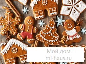 Как приготовить рождественские пряники?