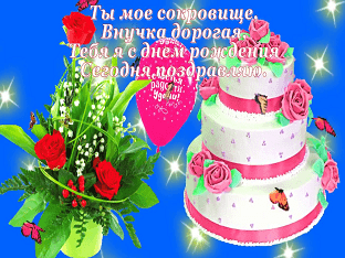 Доброе поздравление с Днем Рождения внучке