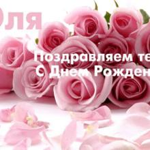 Именное поздравление Ольге с днём рождения