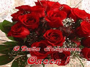 Красивые поздравления с днем рождения Олесе