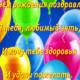 Лучшие поздравления с днем рождения зятю от тещи