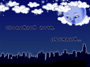 Пожелания спокойной ночи любимому