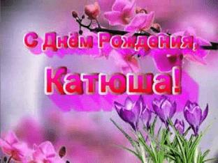 С днем рождения Екатерина, Катя, Катенька, Катюша