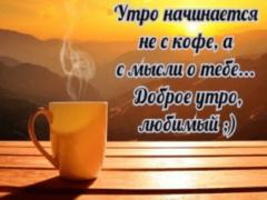 Короткие пожелания Мужчине с добрым утром